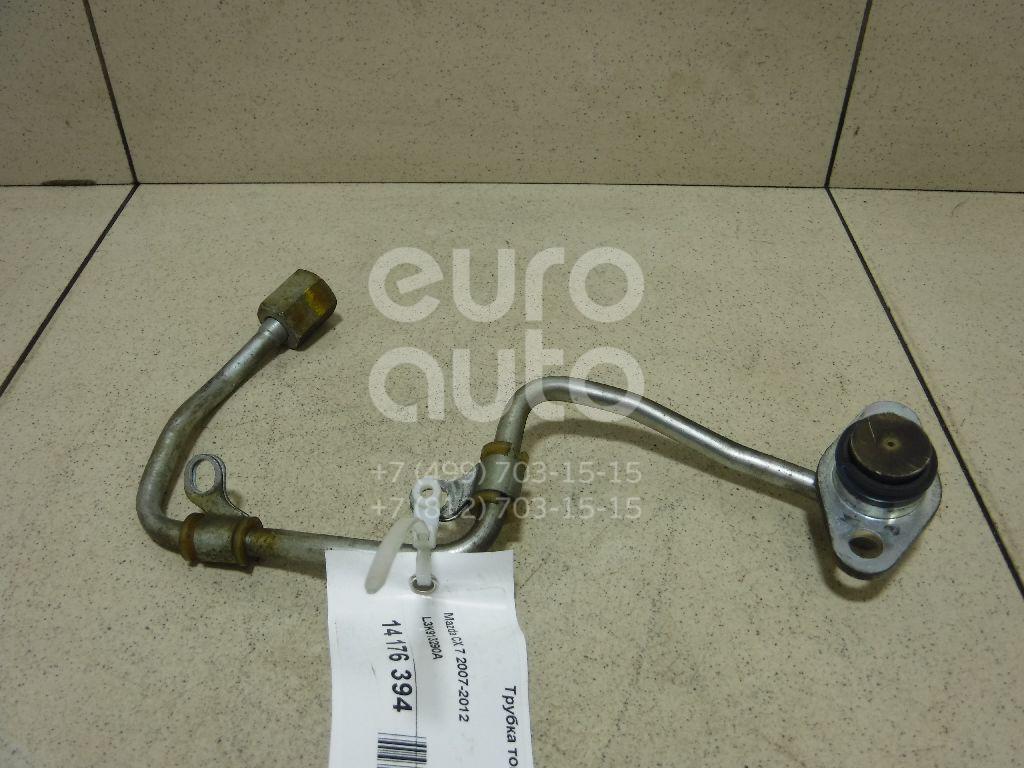Трубка топливная Mazda CX 7 2007-2012; (L3K913290A)  - купить со скидкой