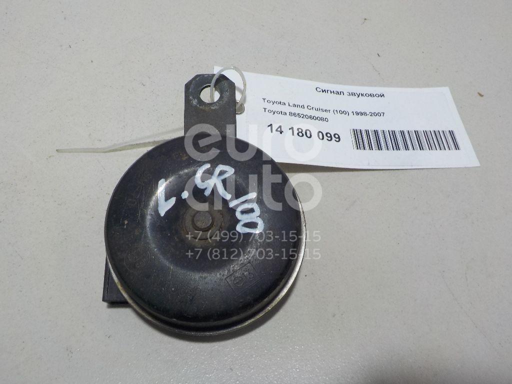 Сигнал звуковой Toyota Land Cruiser (100) 1998-2007; (8652060080)  - купить со скидкой