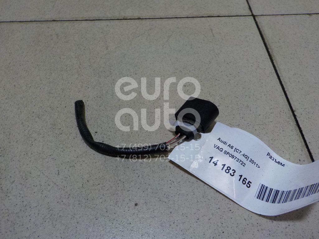 Купить Разъем Audi A6 [C7, 4G] 2011-; (8P0973722)