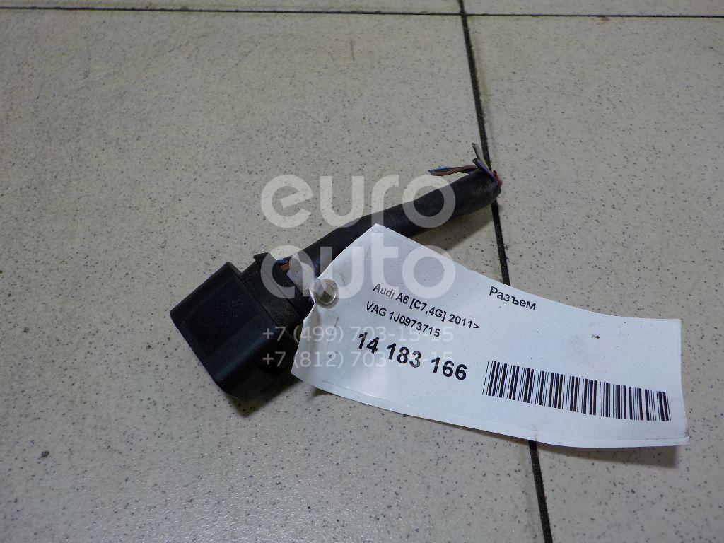 Купить Разъем Audi A6 [C7, 4G] 2011-; (1J0973715)
