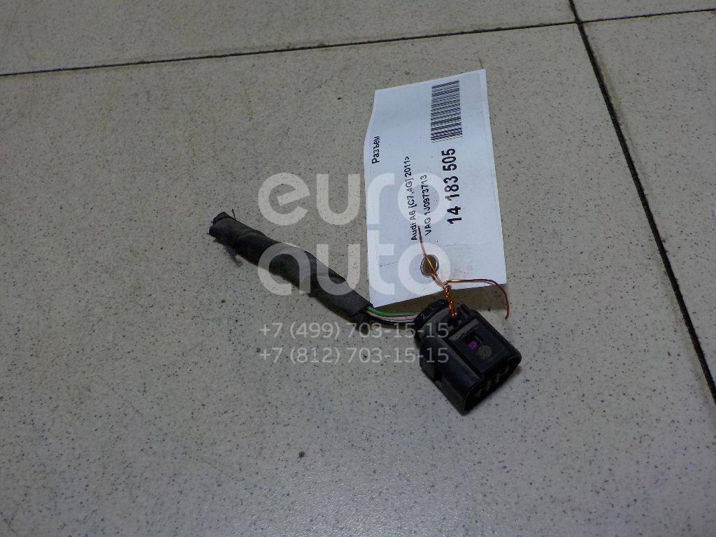 Купить Разъем Audi A6 [C7, 4G] 2011-; (1J0973713)