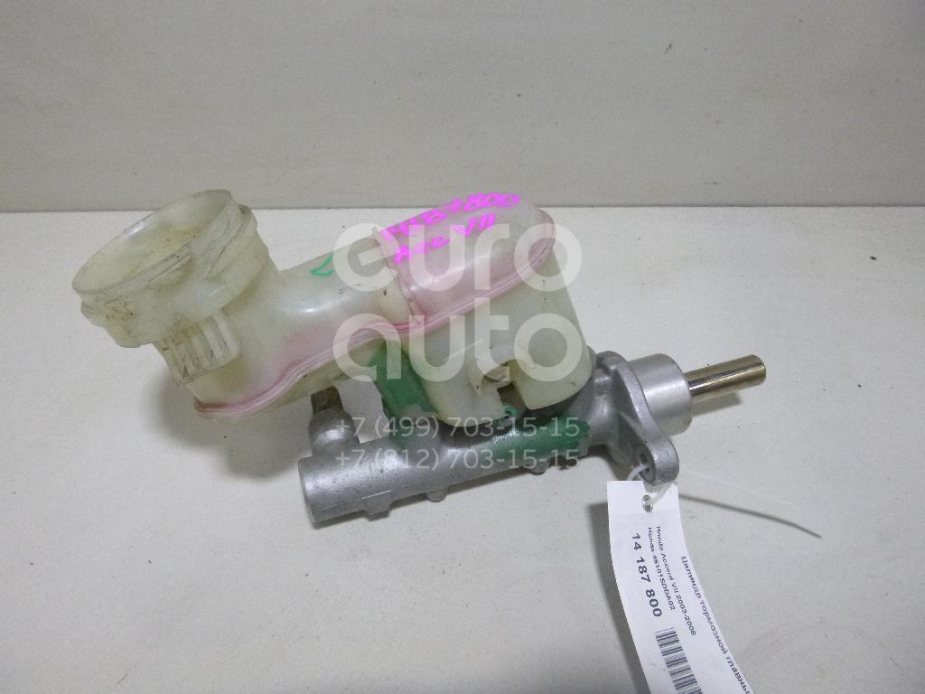 Купить Цилиндр тормозной главный Honda Accord VII 2003-2008; (46101SDDA02)
