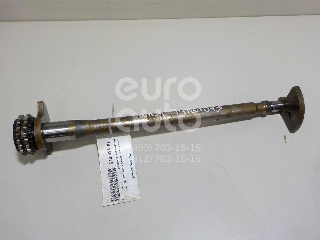 Купить Вал балансирный Mercedes Benz W164 M-Klasse (ML) 2005-2011; (2720302872)