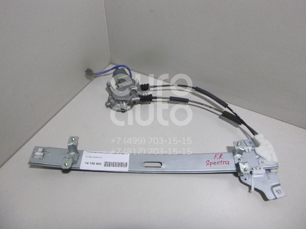 Стеклоподъемник электр. передний правый Kia Spectra 2001-2011; (0K2A258560B)  - купить со скидкой