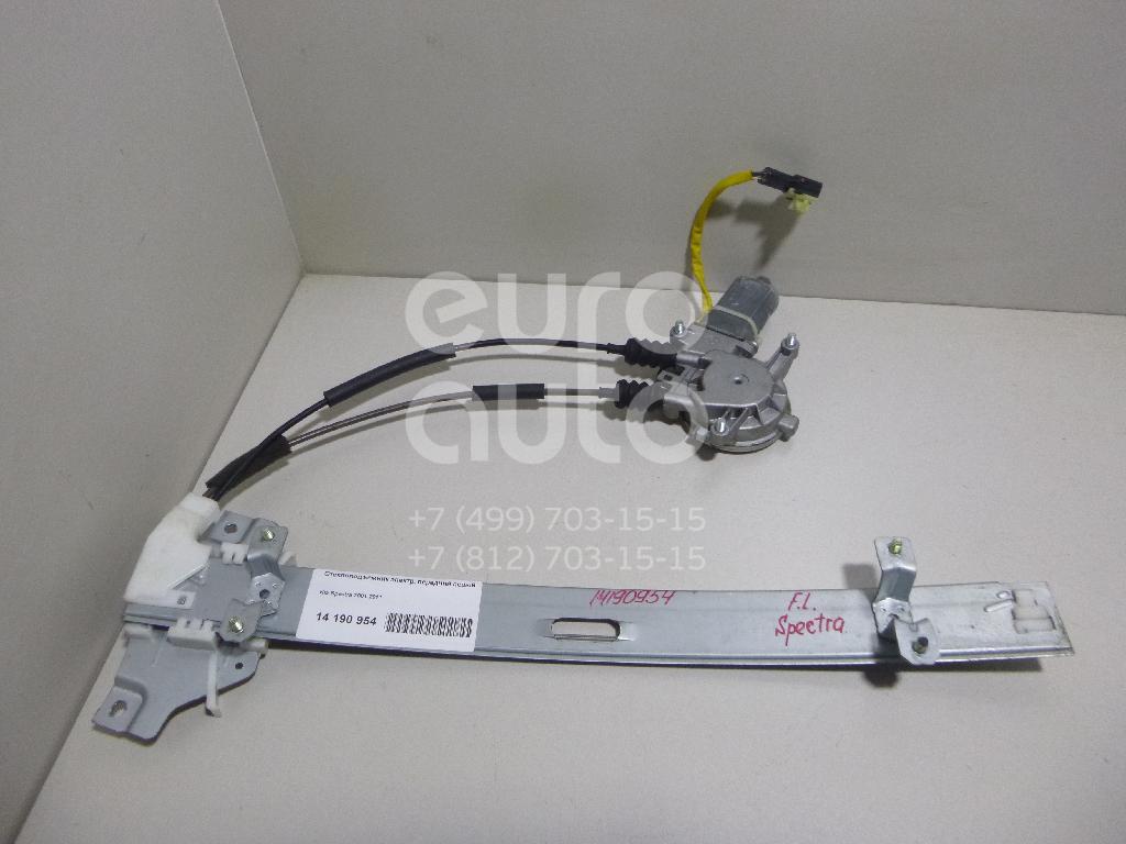 Купить Стеклоподъемник электр. передний левый Kia Spectra 2001-2011; (0K2A259560B)