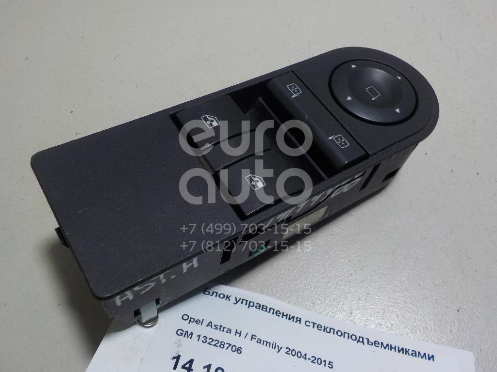 Блок управления стеклоподъемниками Opel Astra H / Family 2004-2015; (13228706)  - купить со скидкой