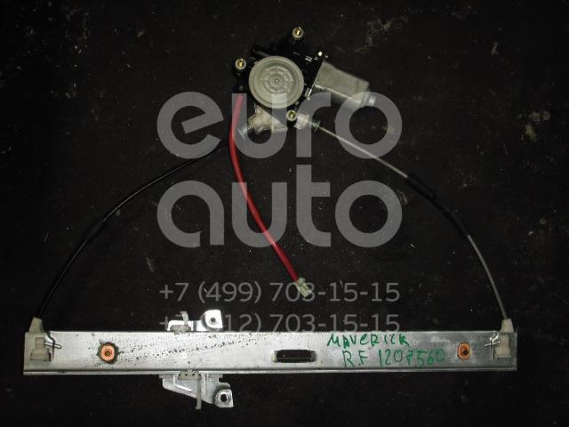 Стеклоподъемник электр. передний правый для Ford Maverick 2001-2006 - Фото №1