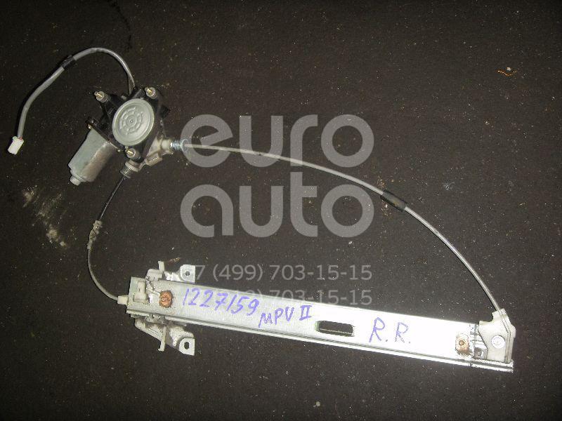 Стеклоподъемник электр. задний правый для Mazda MPV II (LW) 1999-2006 - Фото №1
