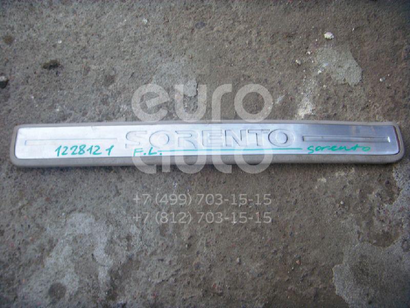 Накладка порога (внутренняя) для Kia Sorento 2003-2009 - Фото №1