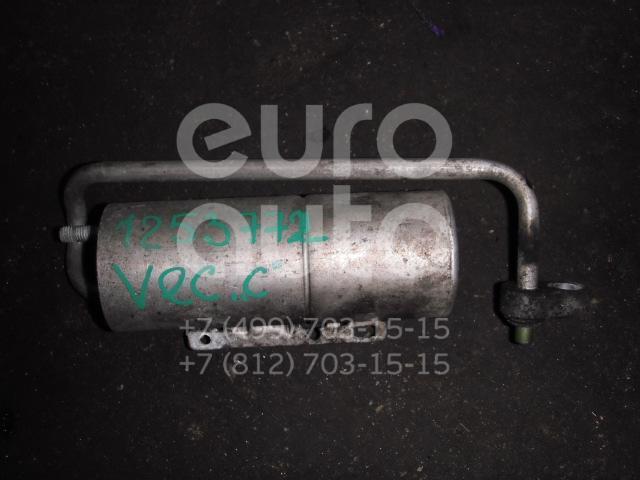 Осушитель системы кондиционирования для Opel Vectra C 2002-2008 - Фото №1
