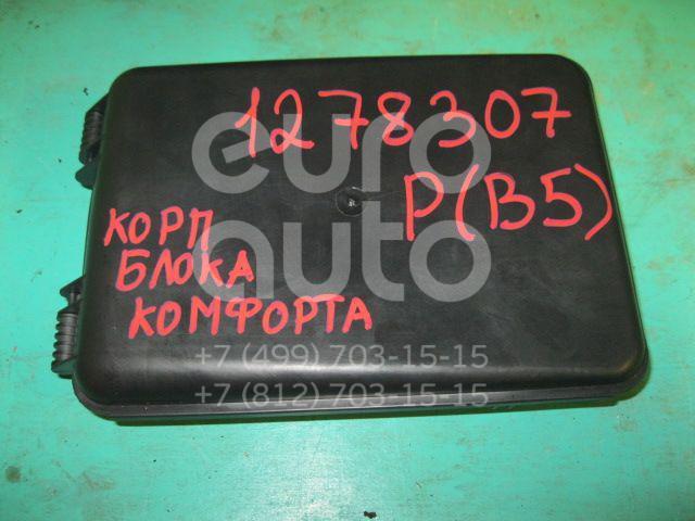 Корпус блока предохранителей для VW,Audi,Skoda Passat [B5] 1996-2000;A4 [B5] 1994-2001;New Beetle 1998-2010;A6 [C5] 1997-2004;Passat [B5] 2000-2005;Superb 2002-2008 - Фото №1