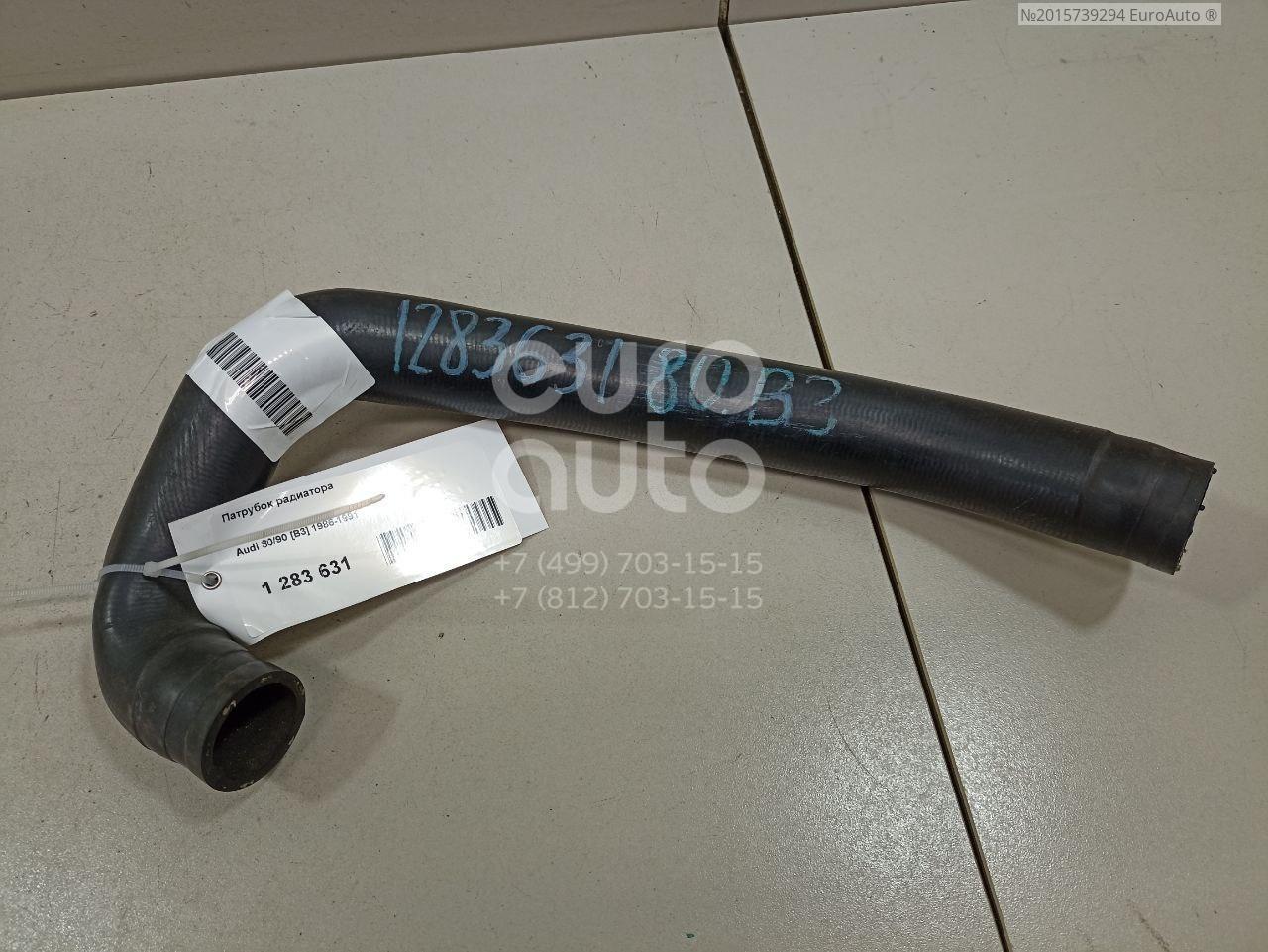 Патрубок радиатора для Audi 80/90 [B3] 1986-1991 - Фото №1