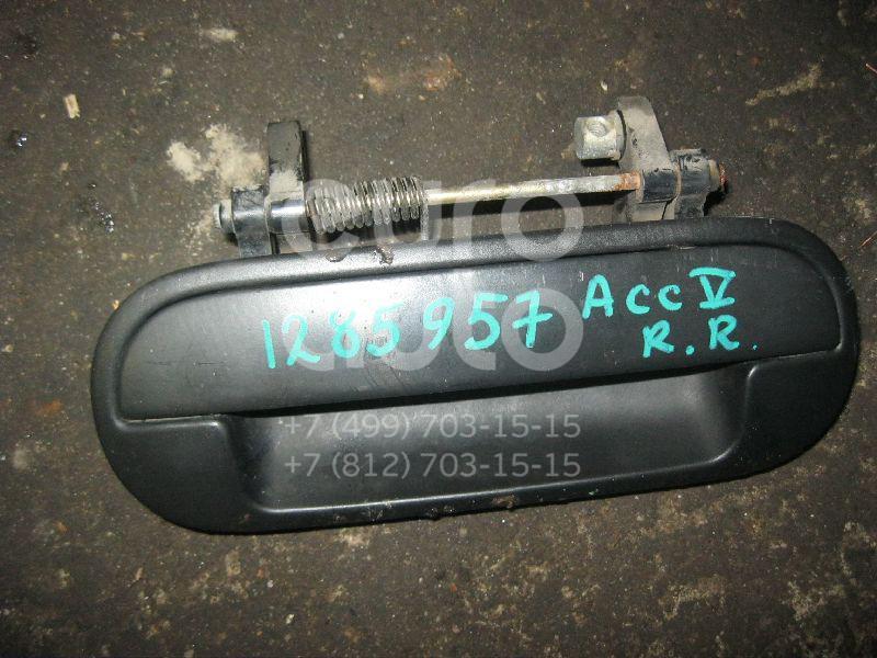 Ручка двери задней наружная правая для Honda Accord V 1996-1998 - Фото №1