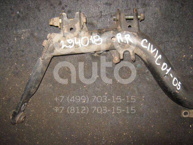 Рычаг задний нижний правый для Honda Civic 2001-2005 - Фото №1