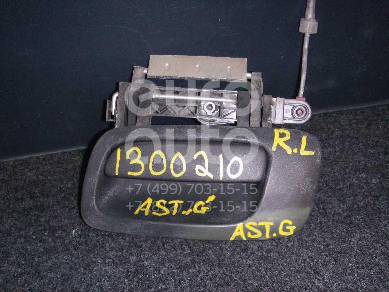 Ручка двери наружная левая для Opel Astra G 1998-2005;Zafira (F75) 1999-2005 - Фото №1