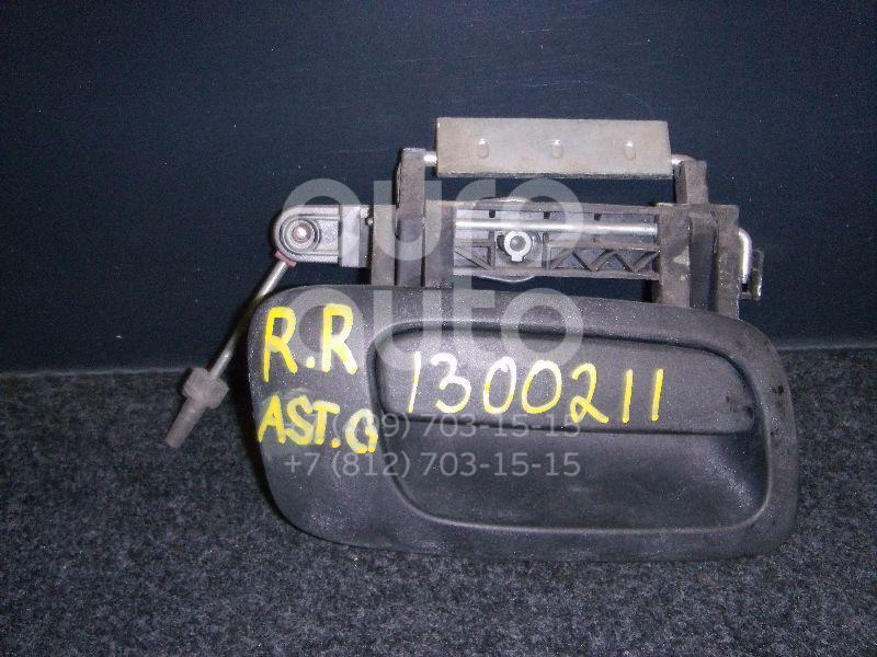 Ручка двери наружная правая для Opel Astra G 1998-2005;Zafira (F75) 1999-2005 - Фото №1
