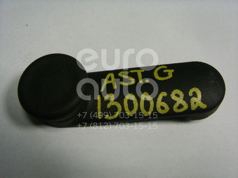 Ручка стеклоподъемника для Opel Astra G 1998-2005;Astra F 1991-1998;Omega B 1994-2003;Vectra A 1988-1995;Vectra B 1995-1999;Corsa B 1993-2000;Astra H / Family 2004>;Corsa C 2000-2006;Corsa D 2006>;Zafira B 2005-2012 - Фото №1