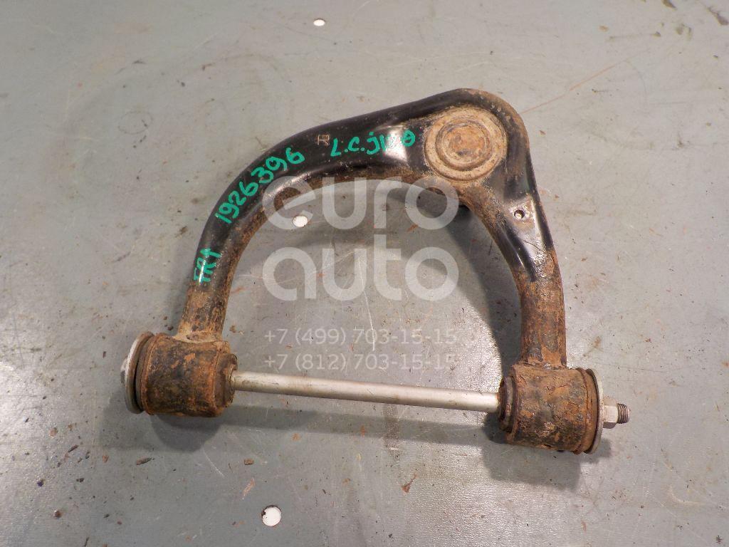 Купить Рычаг передний верхний правый Toyota Land Cruiser (120)-Prado 2002-2009; (4861060050)