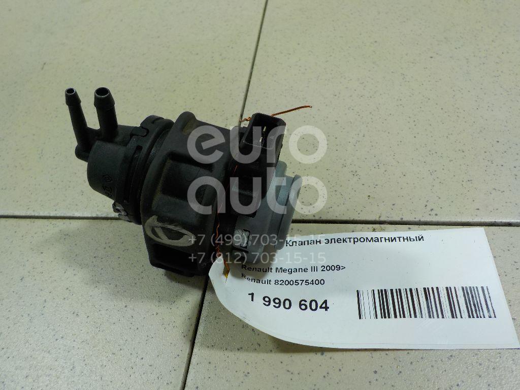 Клапан электромагнитный Renault Megane III 2009-2016; (8200575400)  - купить со скидкой