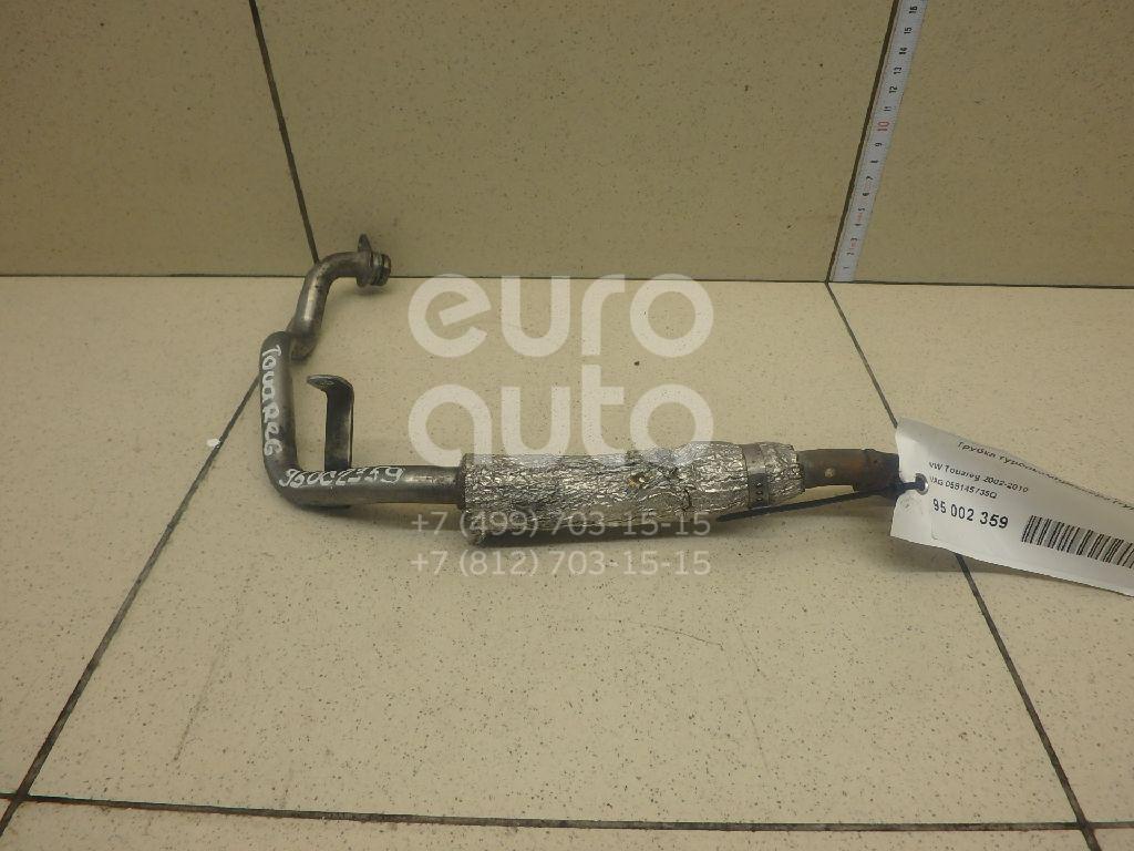 Купить Трубка турбокомпрессора (турбины) VW Touareg 2002-2010; (059145735Q)