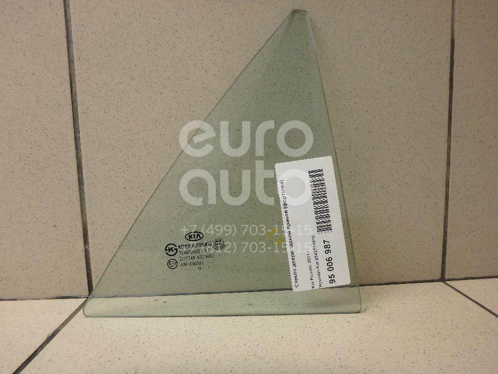 Купить Стекло двери задней правой (форточка) Kia Picanto 2011-; (834271Y010)