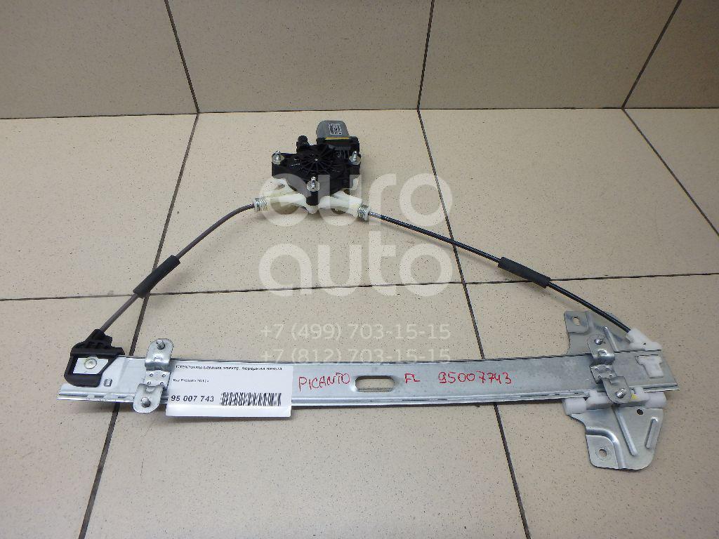 Купить Стеклоподъемник электр. передний левый Kia Picanto 2011-; (824011Y010)