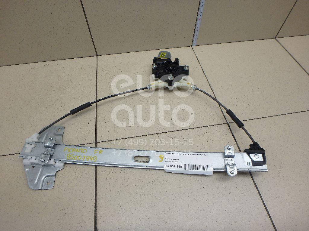 Купить Стеклоподъемник электр. передний правый Kia Picanto 2011-; (824021Y010)