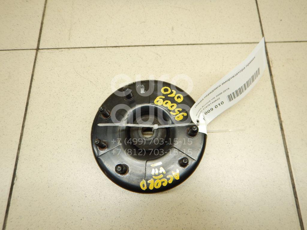Купить Опора переднего амортизатора правая Honda Accord VIII 2008-2015; (51675TA0A02)