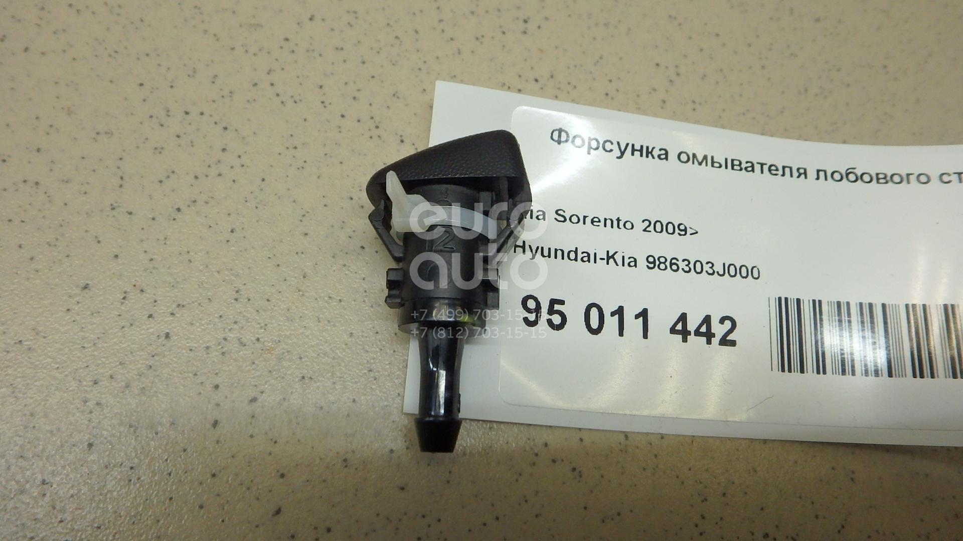 Купить Форсунка омывателя лобового стекла Kia Sorento 2009-; (986303J000)