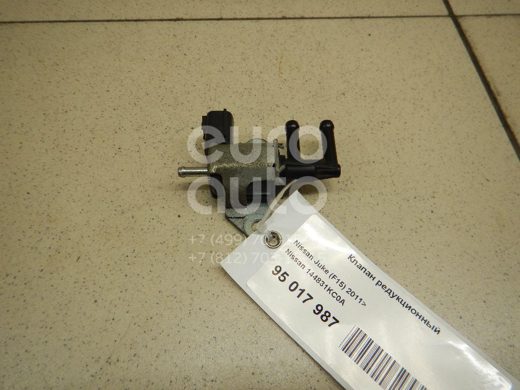 Клапан редукционный Nissan Juke (F15) 2011-; (144831KC0A)  - купить со скидкой