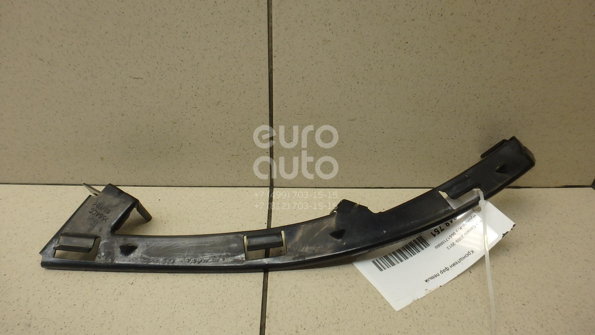Купить Кронштейн фар левый Kia Cerato 2009-2013; (865171M000)