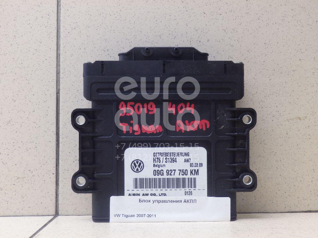 Купить Блок управления АКПП VW Tiguan 2007-2011; (09G927750KM)