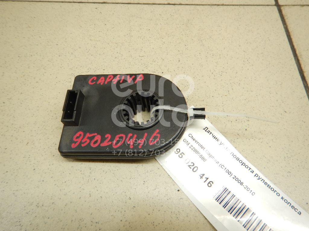 Купить Датчик угла поворота рулевого колеса Chevrolet Captiva (C100) 2006-2010; (22880598)