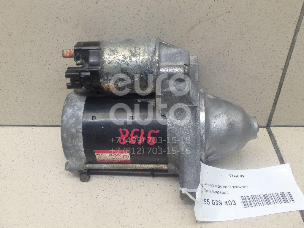 Купить Стартер Lexus GS 300/400/430 2005-2011; (2810031070)