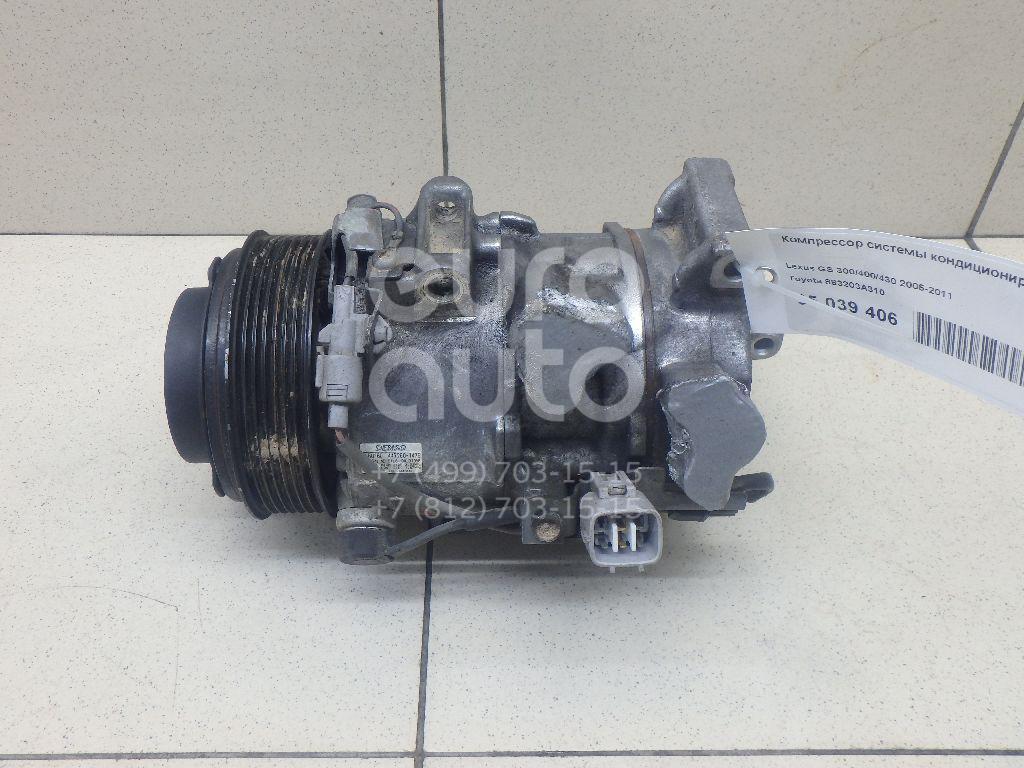Купить Компрессор системы кондиционирования Lexus GS 300/400/430 2005-2011; (883203A310)