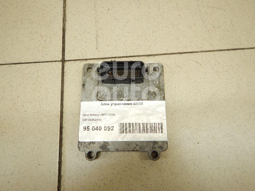 Купить Блок управления АКПП Opel Antara 2007-2015; (24252114)