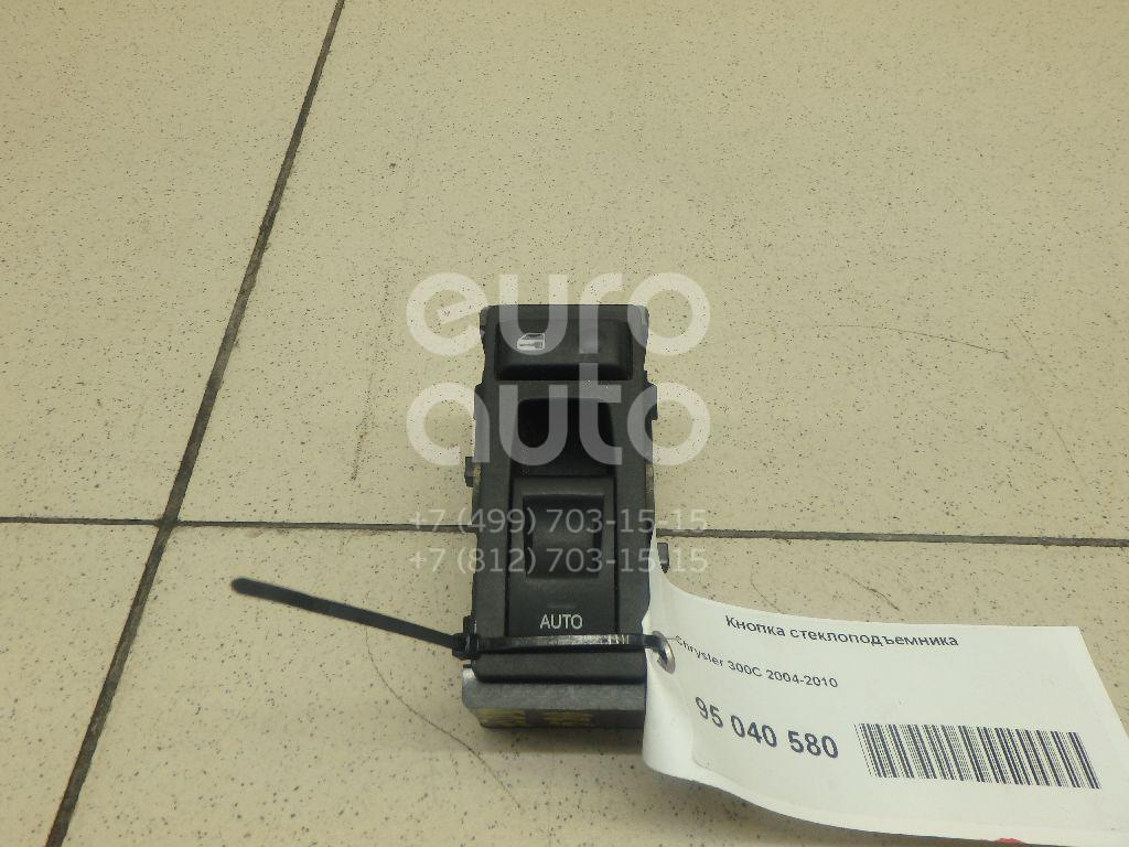 Купить Кнопка стеклоподъемника Chrysler 300C 2004-2010; (4608814AE)