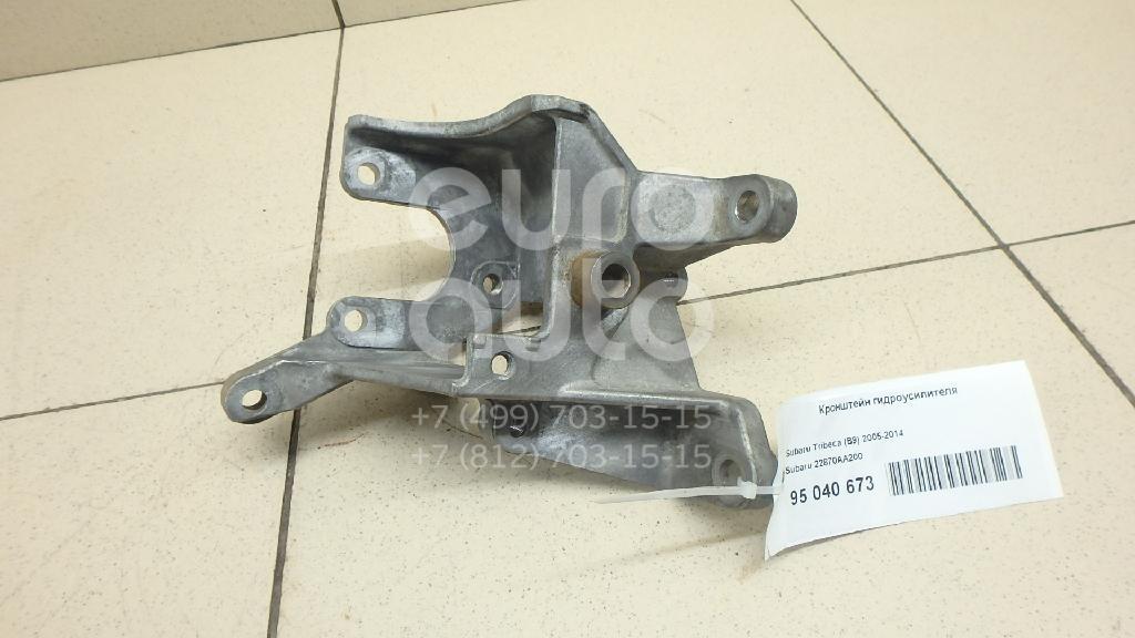 Купить Кронштейн гидроусилителя Subaru Tribeca (B9) 2005-2014; (22870AA200)