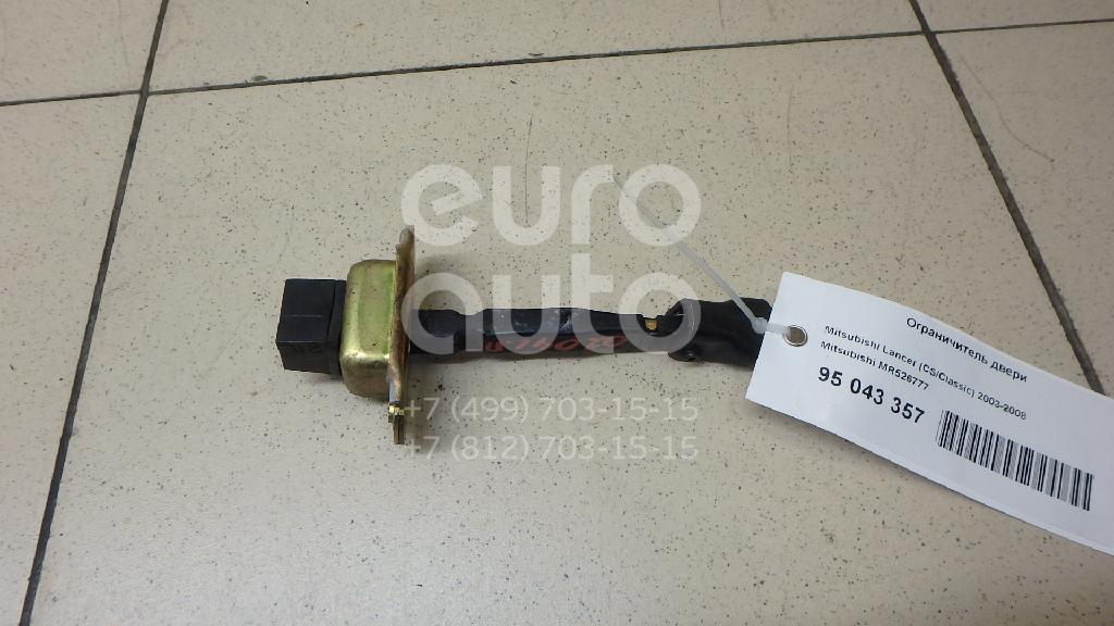 Купить Ограничитель двери Mitsubishi Lancer (CS/Classic) 2003-2008; (MR526777)