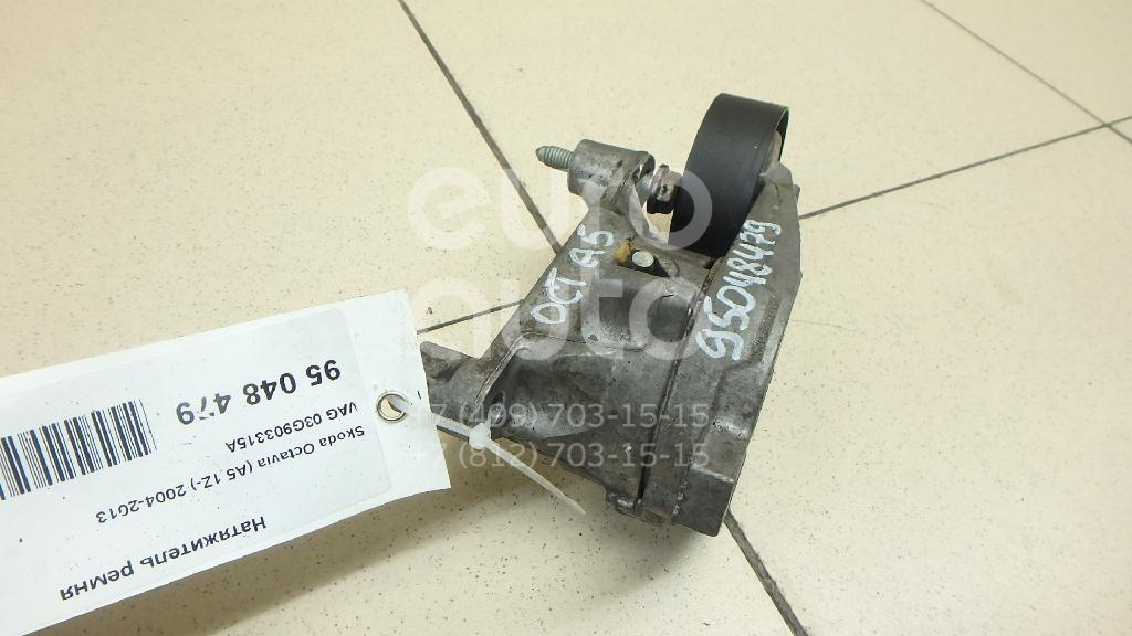 Купить Натяжитель ремня Skoda Octavia (A5 1Z-) 2004-2013; (03G903315A)