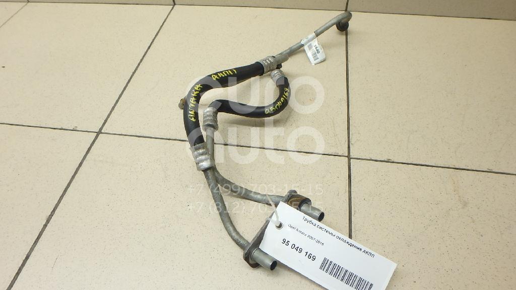 Купить Трубка системы охлаждения АКПП Opel Antara 2007-2015; (96455640)