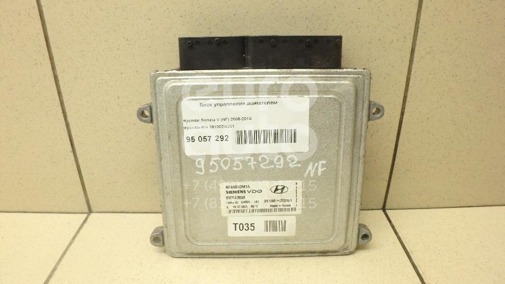 Купить Блок управления двигателем Hyundai Sonata V (NF) 2005-2010; (391002G351)