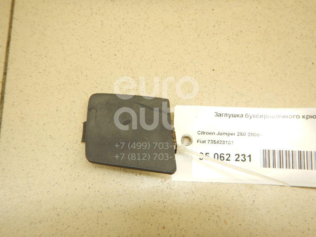 Купить Заглушка буксировочного крюка Citroen Jumper 250 2006-; (735423161)