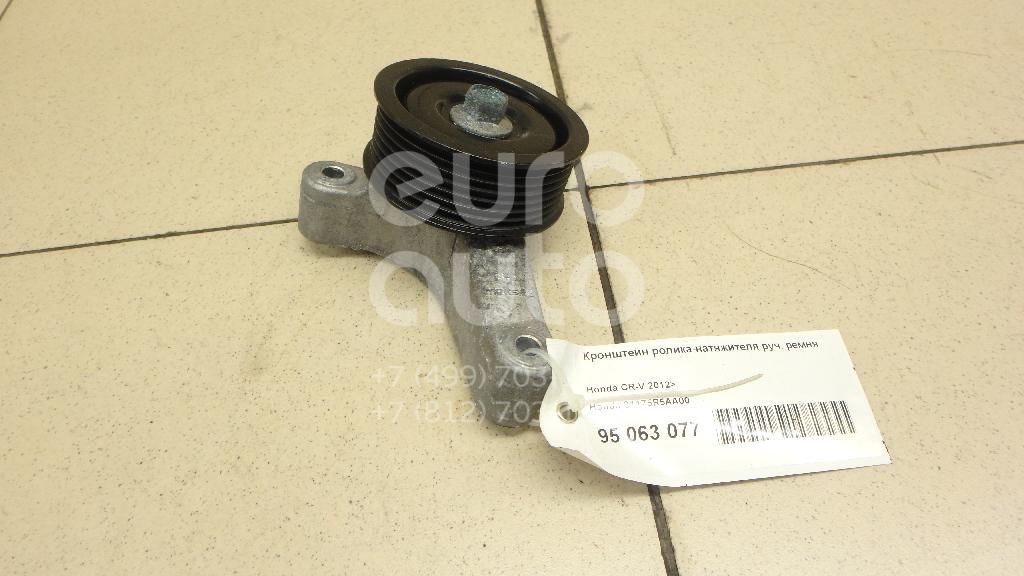 Кронштейн ролика-натяжителя руч. ремня Honda CR-V 2012-; (31175R5AA00)  - купить со скидкой
