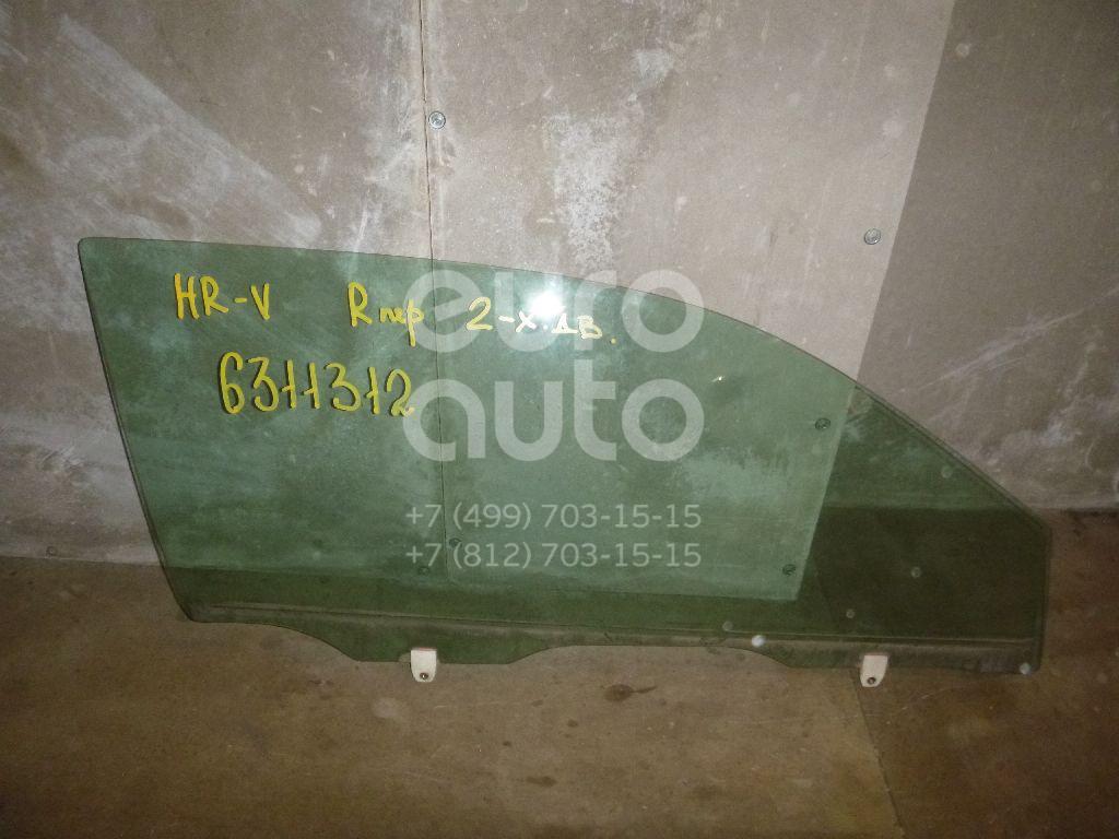 Стекло двери передней правой для Honda HR-V 1999-2005 - Фото №1