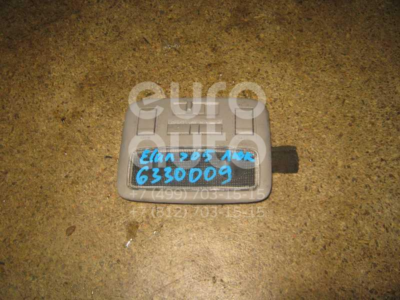 Плафон салонный для Hyundai Elantra 2000-2006 - Фото №1