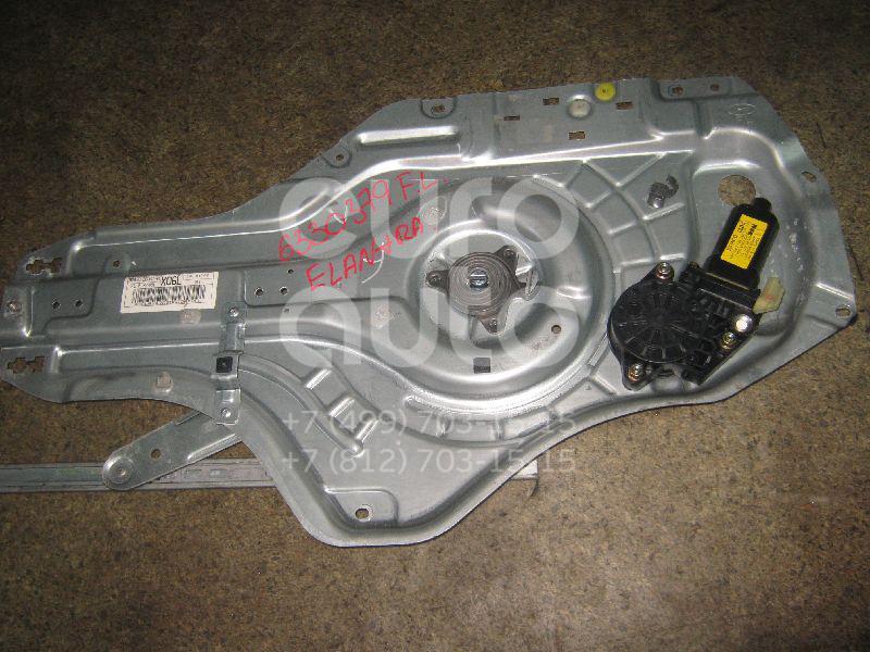 Стеклоподъемник электр. передний левый для Hyundai Elantra 2000-2005 - Фото №1
