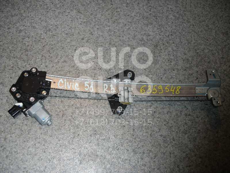Стеклоподъемник электр. задний правый для Honda Civic 5D 2006-2012 - Фото №1