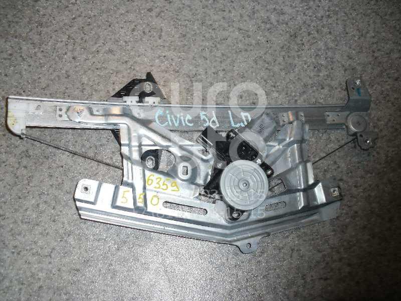 Стеклоподъемник электр. передний левый для Honda Civic 5D 2006-2012 - Фото №1