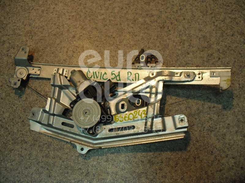 Стеклоподъемник электр. передний правый для Honda Civic 5D 2006-2012 - Фото №1